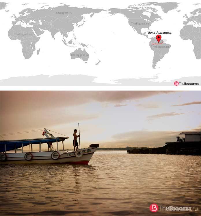 река Амазонка — самая большая в мире