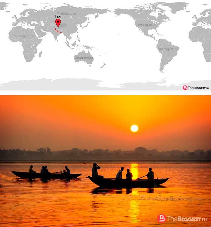Ганг — крупнейшая река Евразии