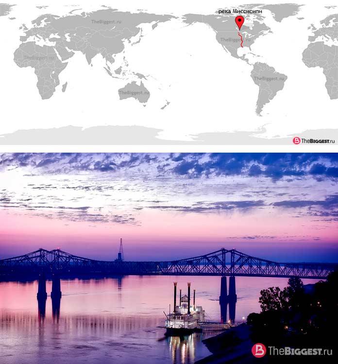 Миссисипи — самая большая река Северной Америки