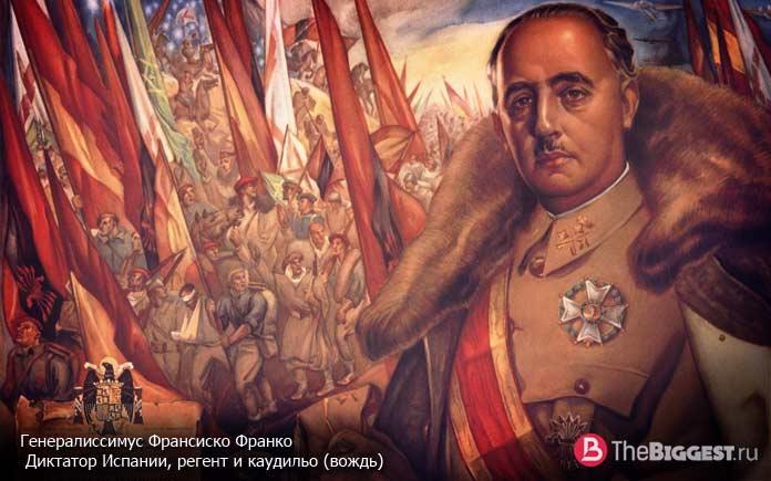 Франко: высокие воинские звания