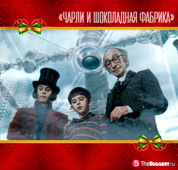 Душевные новогодние фильмы: Чарли и шоколадная фабрика