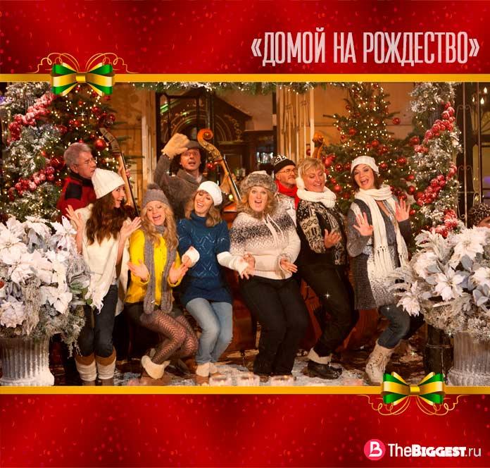«Домой на рождество»