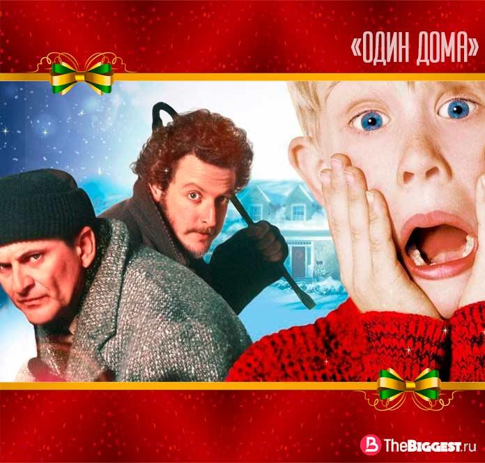 Любимые новогодние фильмы: Home Alone / Один Дома