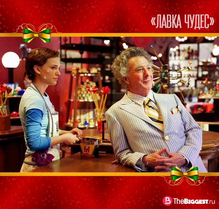 Самые популярные новогодние фильмы: Лавка-чудес