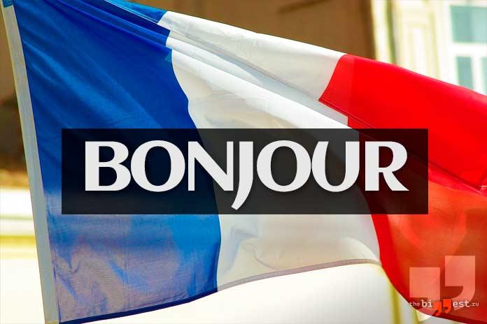 Французский язык. CC0