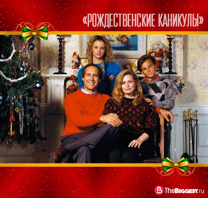 Самые популярные новогодние фильмы: Рождественские каникулы