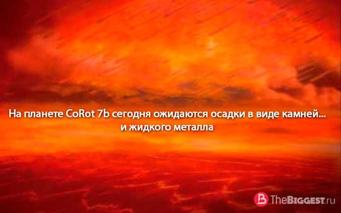 Корот-7б