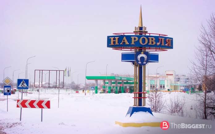 Самые молодые города Беларуси: Наровля