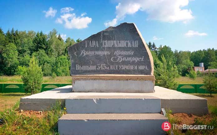 Гора Дзержинская - самая высокая точка Беларуси
