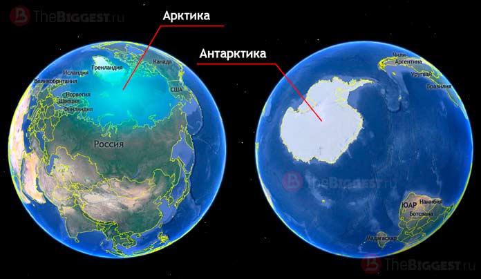Географическое положение Арктики и Антарктике