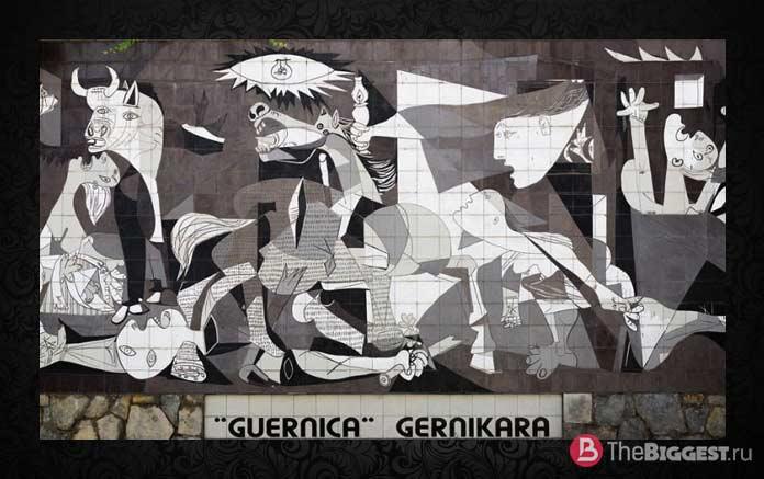 Герника