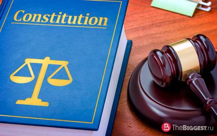 Самые старые конституции в мире