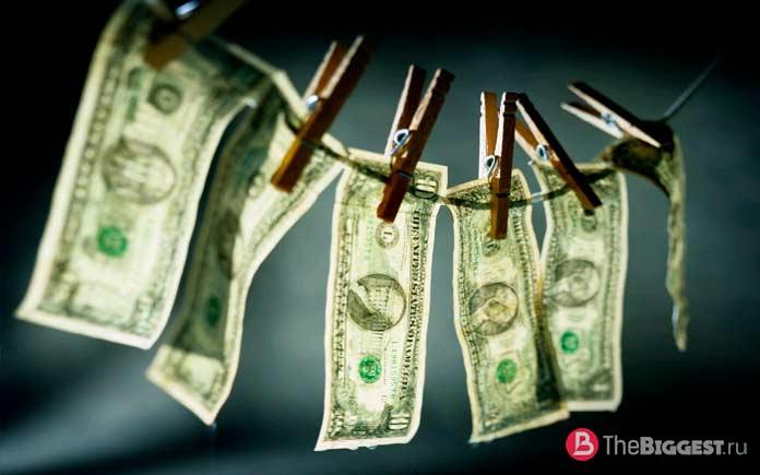 Отмывание денег
