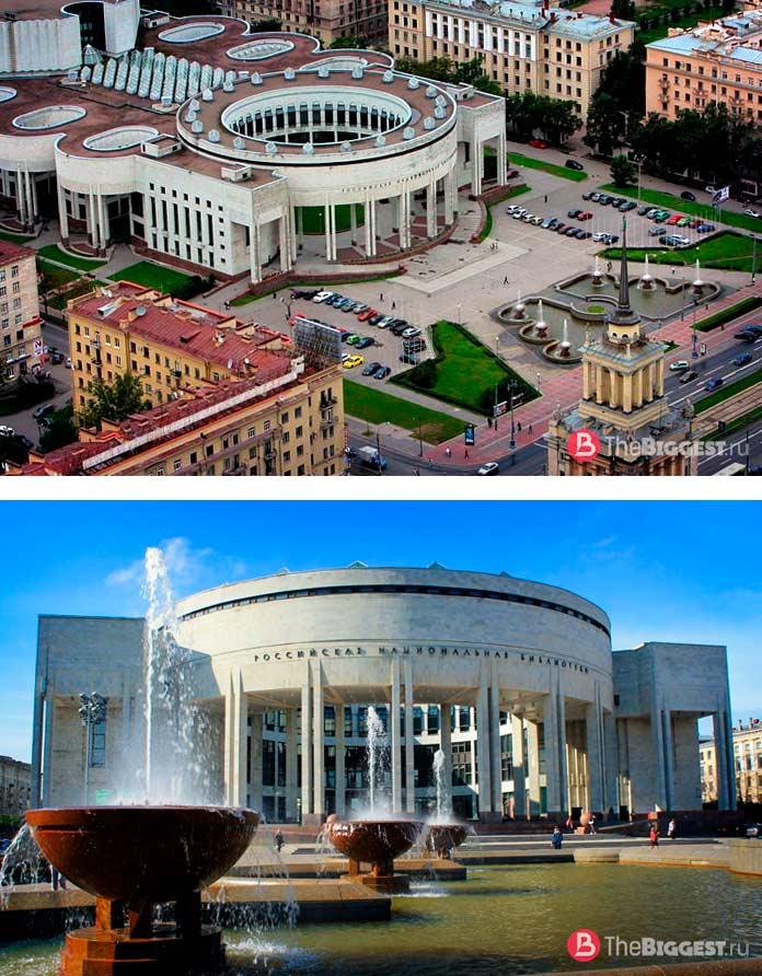 Национальная российская библиотека