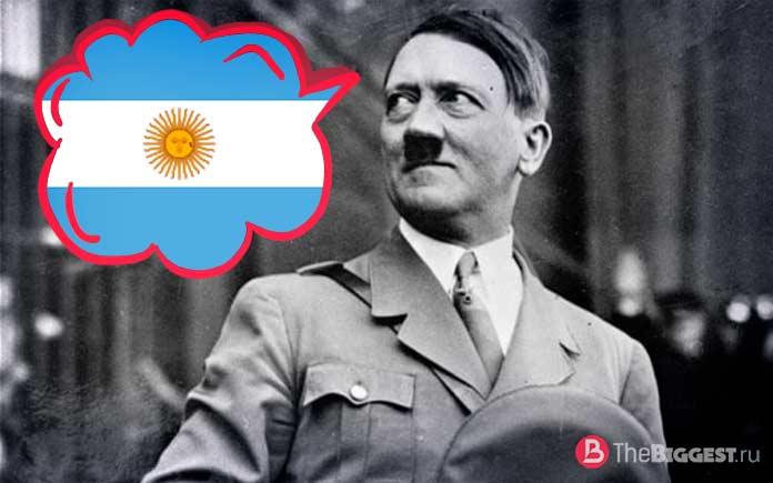 Гитлер сбежал в Аргентину