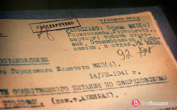 ТОП-10 засекреченных государственных документов, ставших достоянием общественности