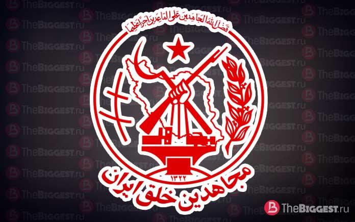 Организация моджахедов иранского народа
