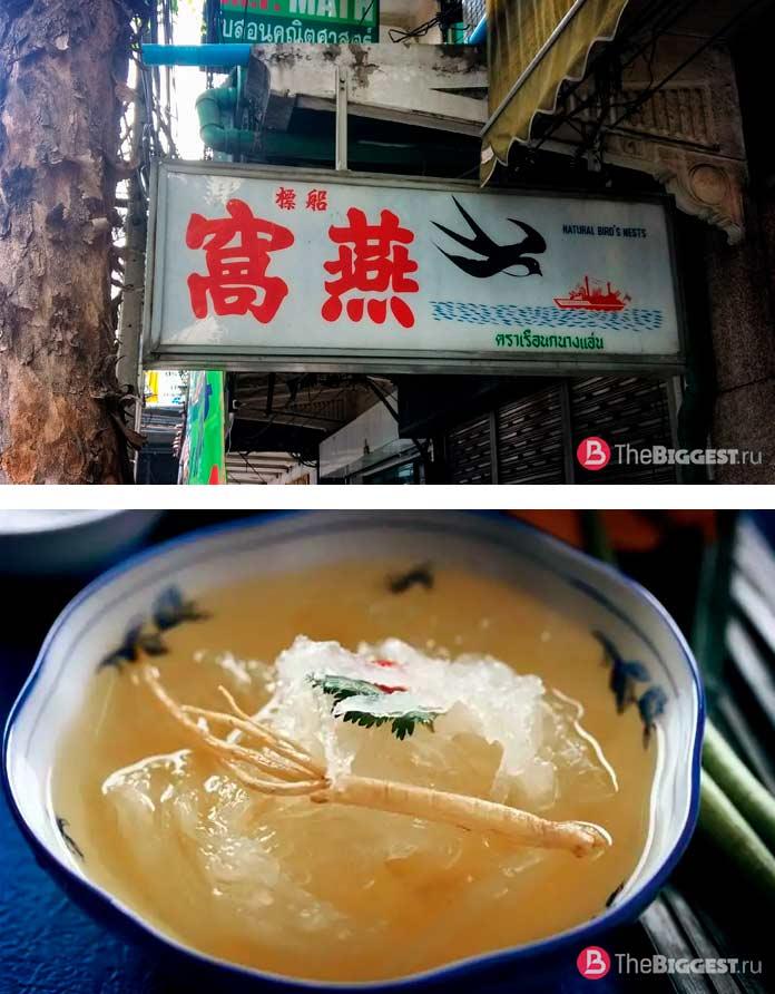 Суп из ласточкиных гнёзд. Список дорогой еды
