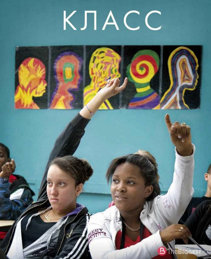 Интересные фильмы о педагогике: Класс