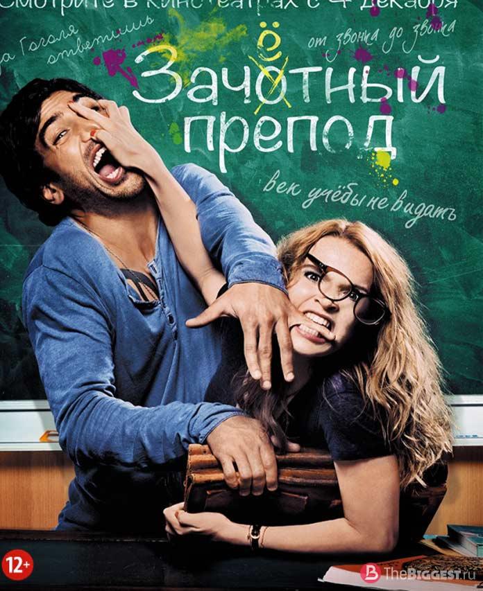 Лучшие фильмы о педагогике: Зачётный препод