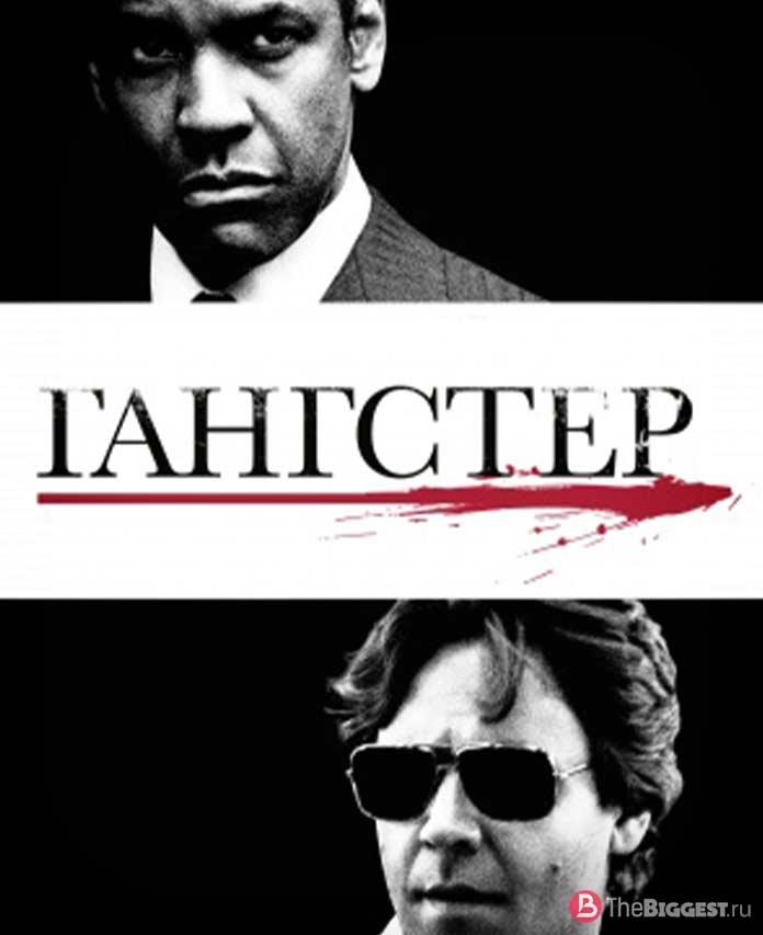 Лучшие фильмы про мафию: Гангстер