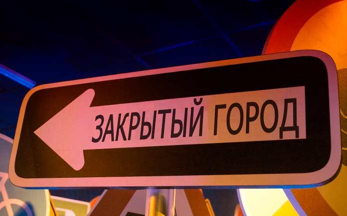Рейтинг российских закрытых городов. CC0