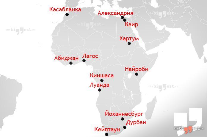 Большие города Африки. CC0