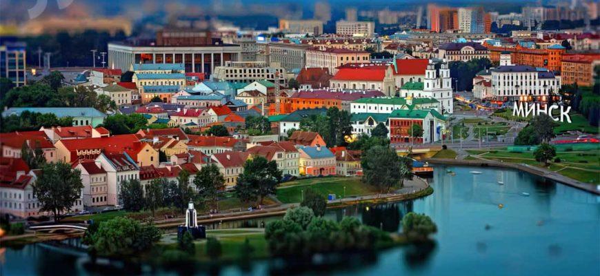 Самые большие города Беларуси. CC0