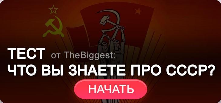 Тест викторина про СССР
