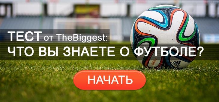 Тест о футболе сс0