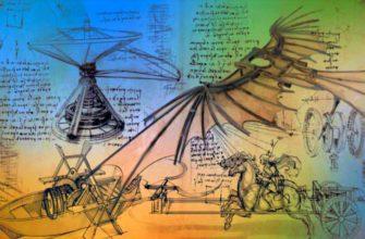 Изобретения Да-Винчи