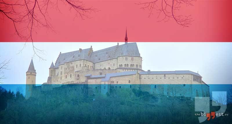 Люксембург - одна из стран с самым низким уровнем коррупции cc0
