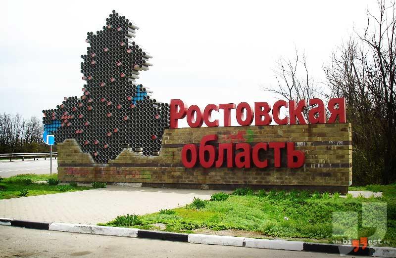 Большие города Ростовской области сс0