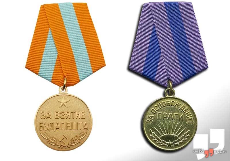 Медали за 2 мировую