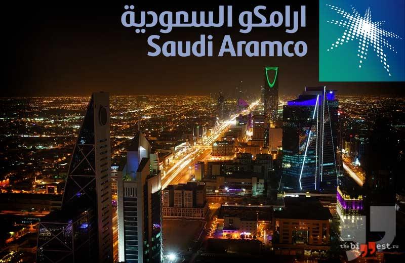 Saudi Aramco сс0