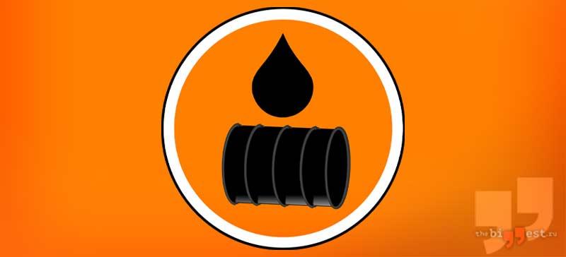 Самые большие нефтяные компании сс0